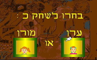 709439-twins-in-trouble-dos-screenshot-player-select-hebrew.png